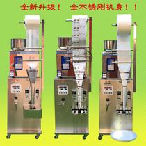 三边封封口机中要粉末打包机袋泡茶包装机咖啡分装机三边封包装机