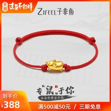 Little mouse gold transport Bead Bracelet female hard gold 12 zodiac baby mouse year rice year red rope