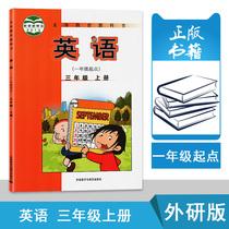 外研版 小学英语(一年级起点)3三年级上册 课本教材教科书 外语教学与研究出版社 新标准英语书 英语 三年级上册(一年级起点)