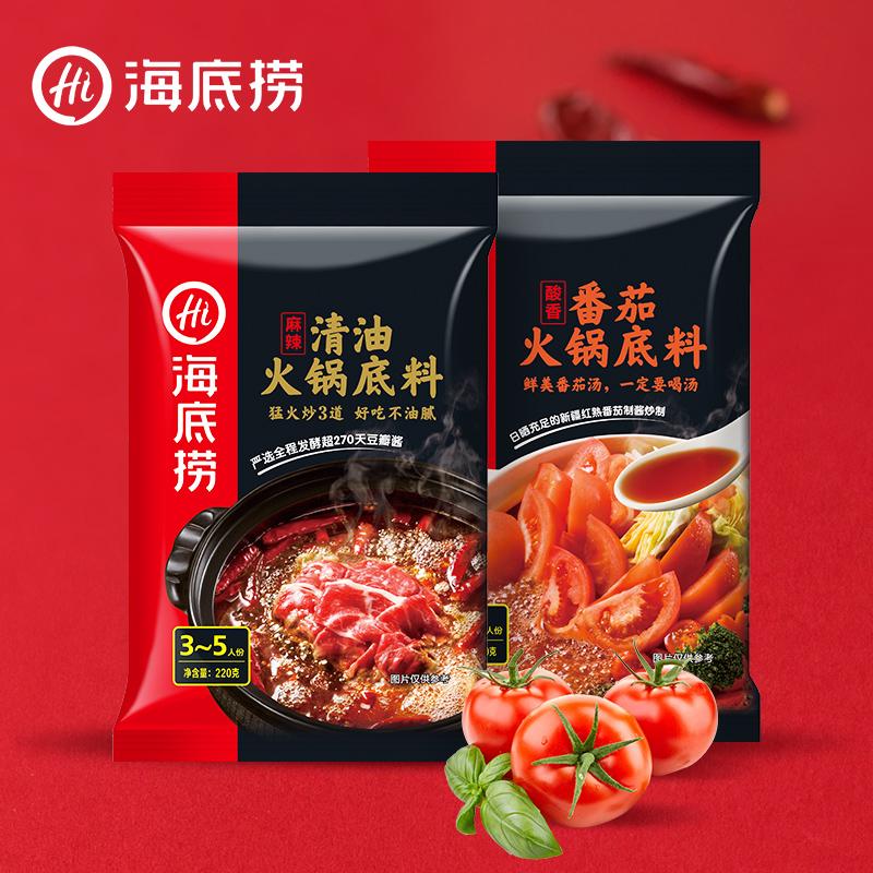海底捞番茄火锅底料200g清油220g四川重庆火锅麻辣