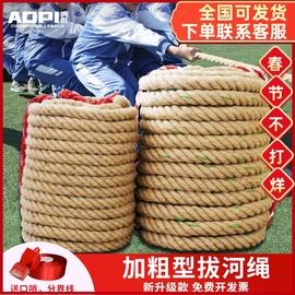 拔河比赛专用绳趣味拔河绳成人儿童拔河绳子粗麻绳幼儿园亲子活动图片