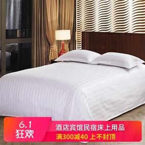 金美凯棉质素色床单白色缎条纹加密