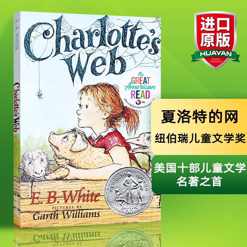 夏洛的网英语原版Charlotte's Web夏洛特的网英文原版小说原著进口书籍儿童文学纽伯瑞奖EBWhite怀特搭哈利波特追风筝的人奇迹男孩