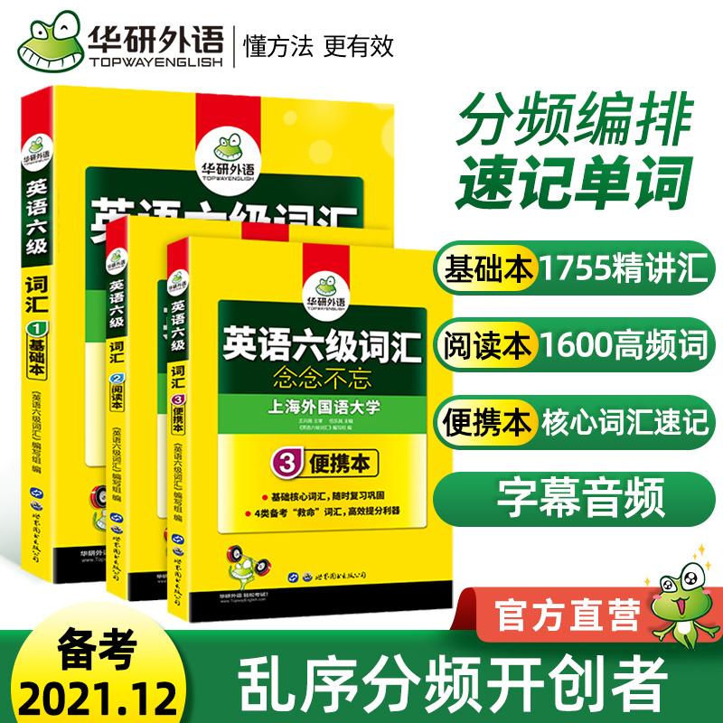 备考2021年12月华研外语cet6