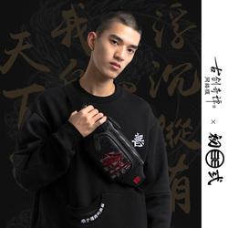 初弎x《古剑奇谭网络版》 联名国潮刺绣腰包街头单肩包男潮43184