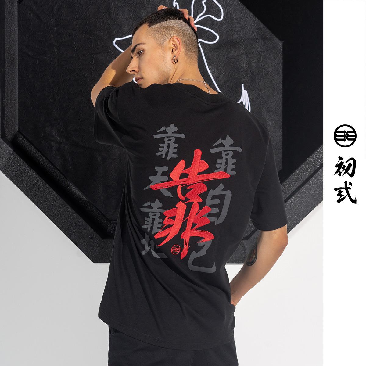 初弎t恤夏季新款中国风潮牌刺绣靠街头个性男女纯色情侣短袖男装