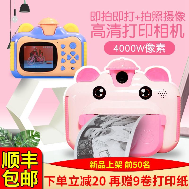 兒童數碼照相機便攜可拍照可打印網紅爆款小孩學生的生日禮物玩具