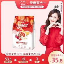 双11预售【欧扎克】草莓果粒麦片早餐400g