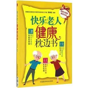快乐老人健康枕边书老年人身心健康一本通关注老年人心理身体健康老年人保健图书大全不失眠的晚间读物延年益寿关爱老年人小秘诀
