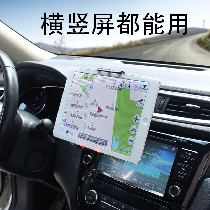 车载平板出风口ipad导航手机手机架
