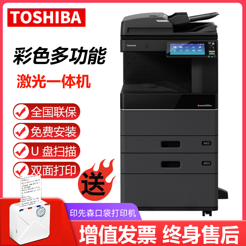 Toshiba printer 2010ac2110ac color copy and scanning printer large intelligent multifunctional all-in-one machine