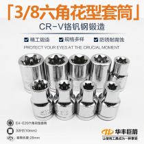 3 86 angle plum sleeve wrench flower type star-shaped type E-spline inside hexagonal batch head nozzle nozzle