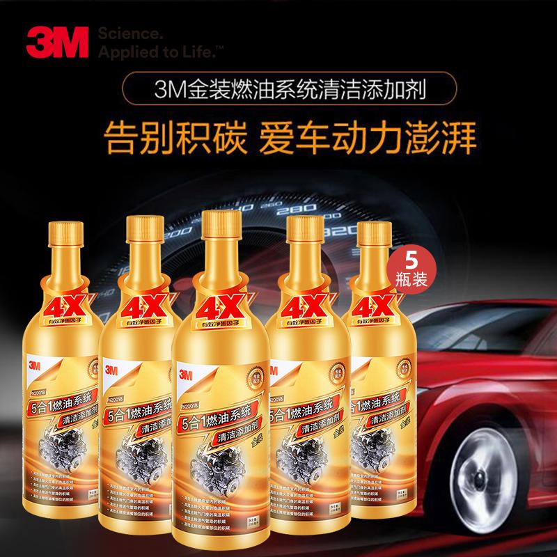 3m燃油宝除积碳清洗剂汽油添加剂发动机汽车油路清洗剂5瓶装正品,可领取30元天猫优惠券