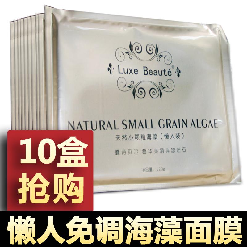 泰国纯海藻面膜小颗粒天然补水美白保湿淡斑祛黄女美容院装用10盒