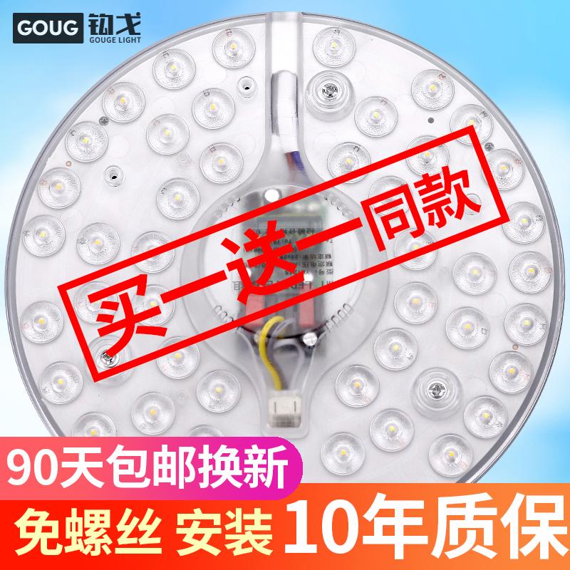 led吸頂燈芯led燈條改造燈板燈珠燈盤貼片替換圓形節能燈泡燈芯