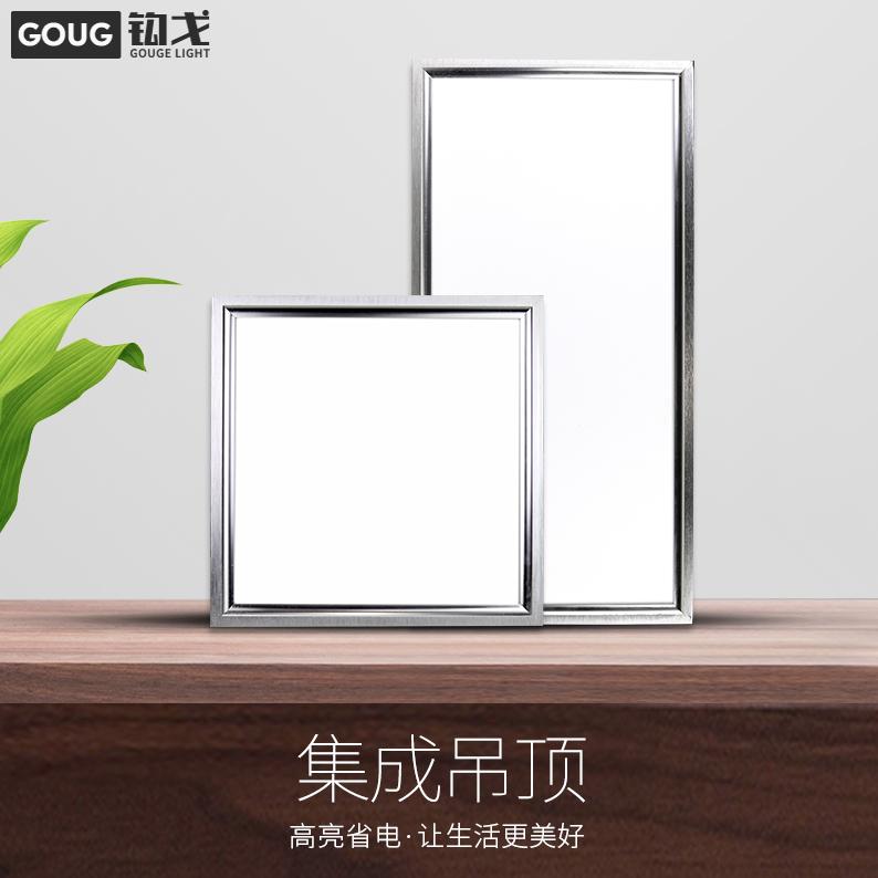 铝扣板厨房卫生间嵌入式方灯面板灯600300300灯LED集成吊顶
