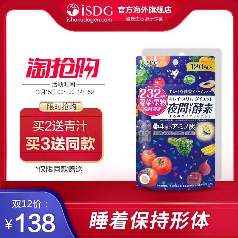 ISDG 日本进口夜间酵素  232种植物果蔬水果孝素 120粒/袋