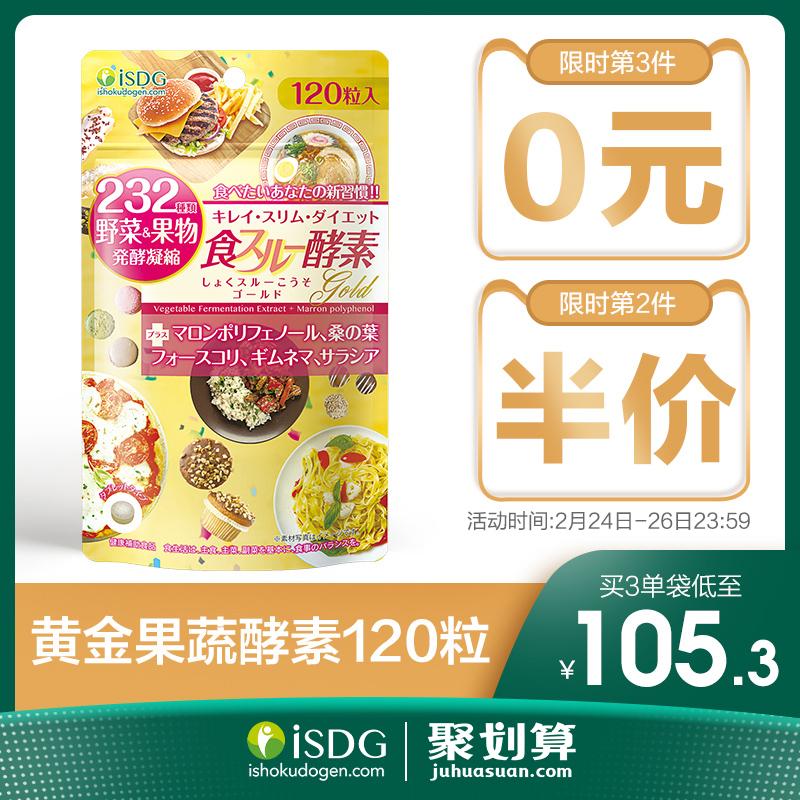 ISDG 日本进口黄金酵素 232种植物果蔬水果孝酵素 120粒/袋