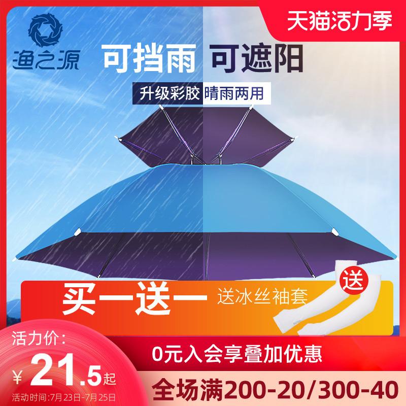 渔之源钓鱼伞帽头戴式雨伞帽防晒折叠头顶伞双层大号遮阳防雨帽伞