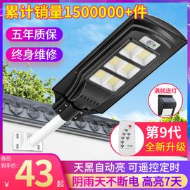 太阳能灯户外庭院灯超亮防水家用新农村照明LED路灯人体感应灯
