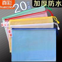 真彩20个加厚文件袋透明网格拉链袋大容量A4试卷收纳袋学生用文具防水笔袋公文档案资料袋文件夹办公用品批发
