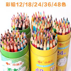 小鱼儿48色彩色铅笔水溶性可擦画笔