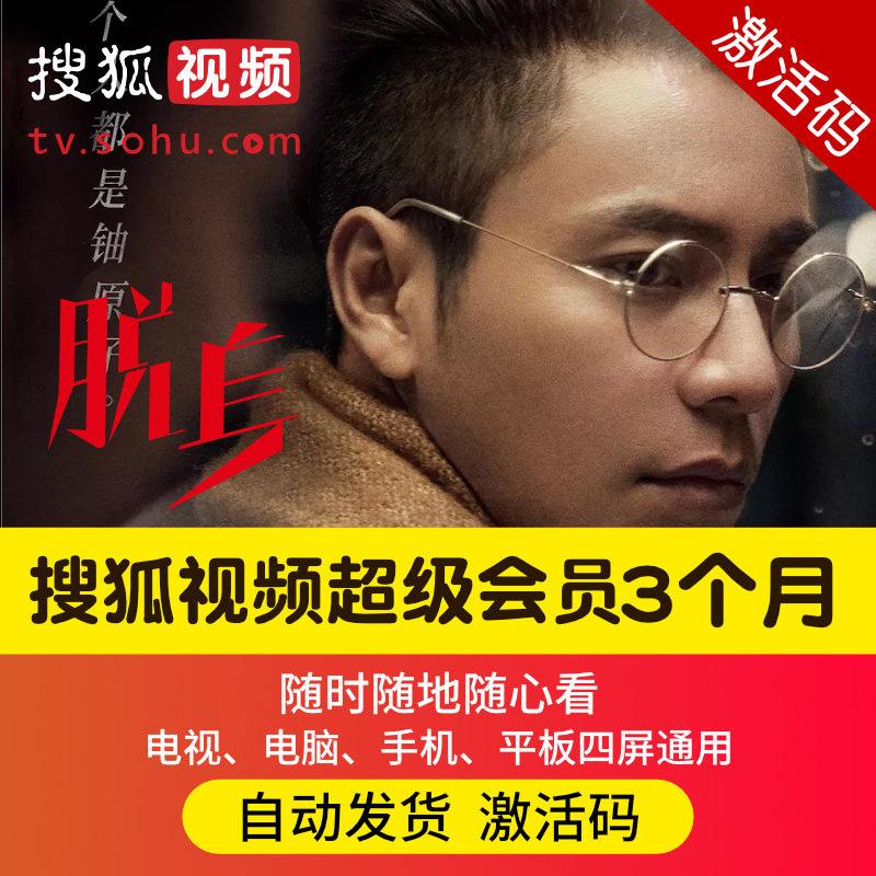 搜狐视频超级会员3个月云视听悦厅TV会员3个月CDK官方 法医秦明