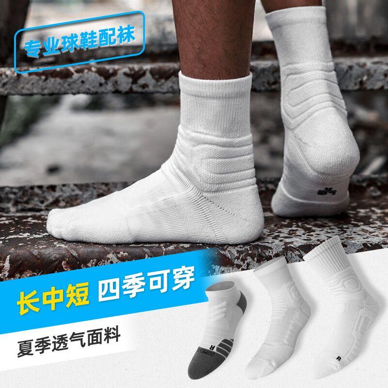 AJ飞行日记篮球袜男长筒专业高帮精英袜实战透气吸汗毛巾底运动袜