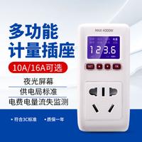 家用电量电费功率显示电力计量插座怎么样
