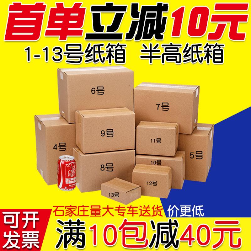 邮政纸箱子快递打包箱发货加厚特硬大小号包装盒淘宝纸箱批发包邮