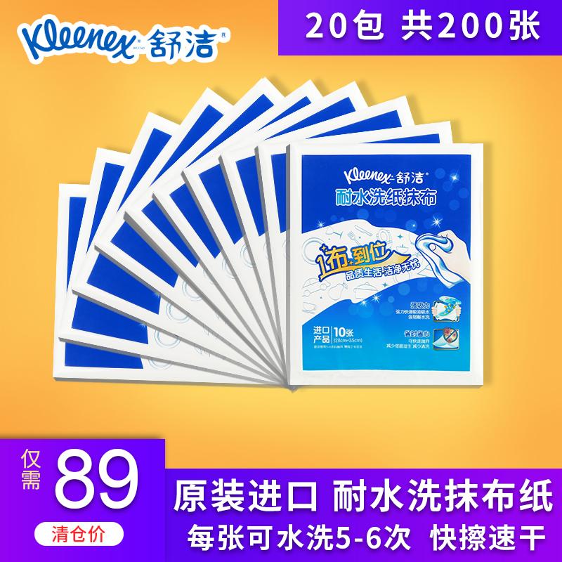 金佰利舒洁家用耐水洗纸抹布吸水吸油厨房专用纸巾200张反复使用