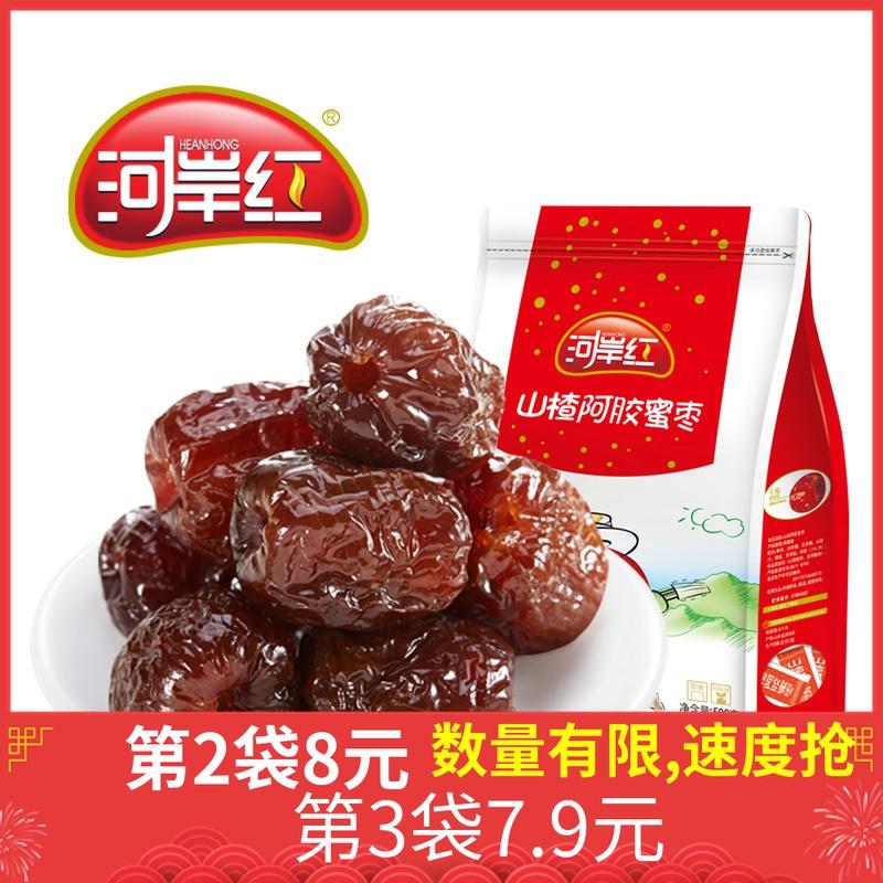 河岸红山楂阿胶500g独立包装蜜枣