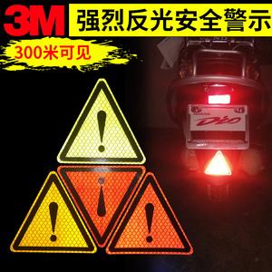 3M钻石级反光贴纸电动车摩托车汽车三角形装饰遮挡划痕贴精品特惠
