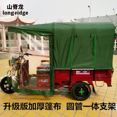 山脊龙电动三轮车车棚雨棚遮阳棚全封闭蓬加厚快递三轮电瓶车挡风