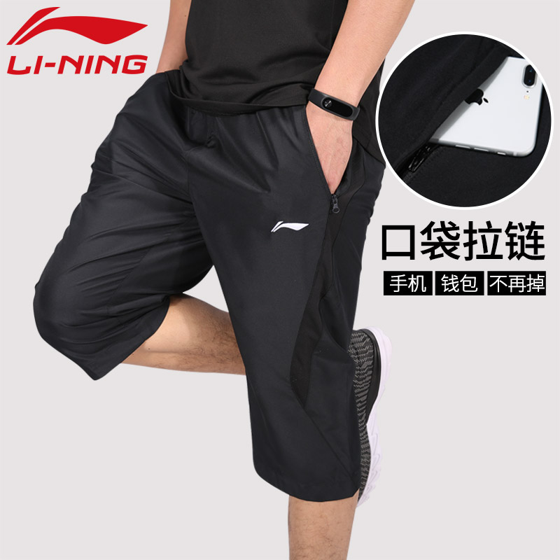 Li Ning shorts men's autumn quick-dried pants, sports pants, loose pants, leisure pants, beach pants, five-minute pants