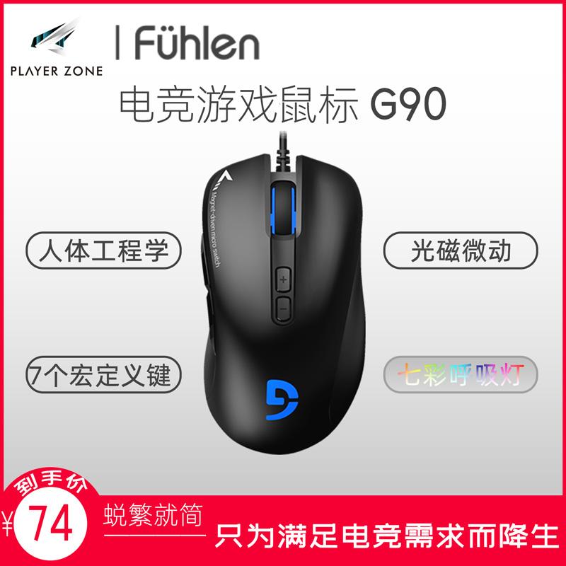 富勒G90光磁微动鼠标有线游戏鼠标cf lol电脑竞技鼠标编程宏设置