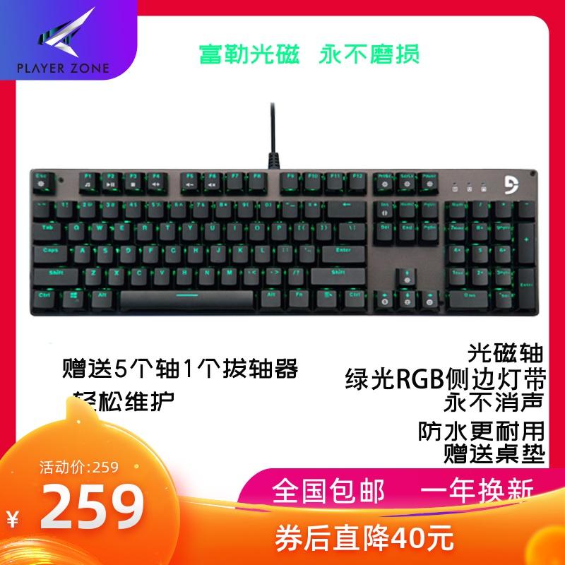 Fuhlen/富勒-破晓之神光磁游戏键盘光轴可插拔防尘水吃鸡机械键盘