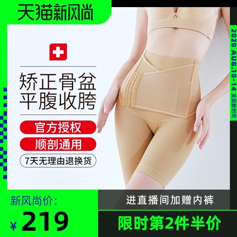 产后收腹内裤塑形束腰收肚腩裤无痕束身衣骨盆修复瘦身燃脂提臀裤