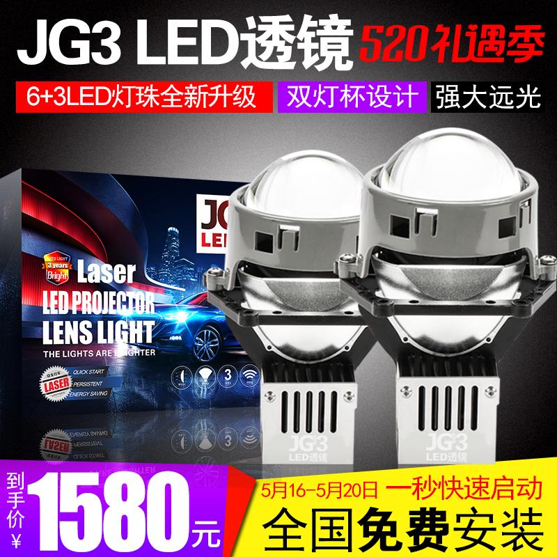 新品JG5激光双光透镜LED大灯汽车12V升级远光炮车灯总成 包安装