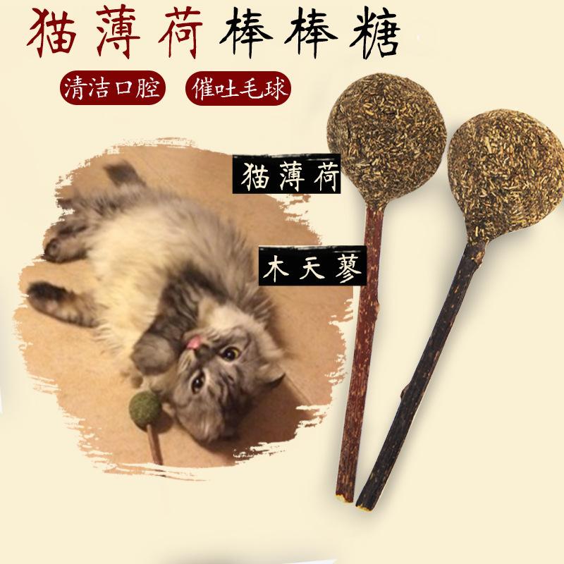 Китти игрушка кот мята леденец дразнить кот палка мята мяч молярный чистый деревянные зубы день [蓼] палка домашнее животное кот нулю еда