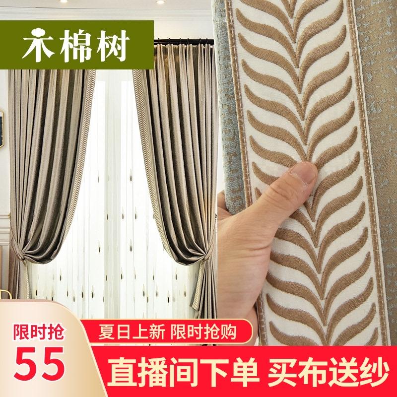 Готовые шторы Артикул 592614532133