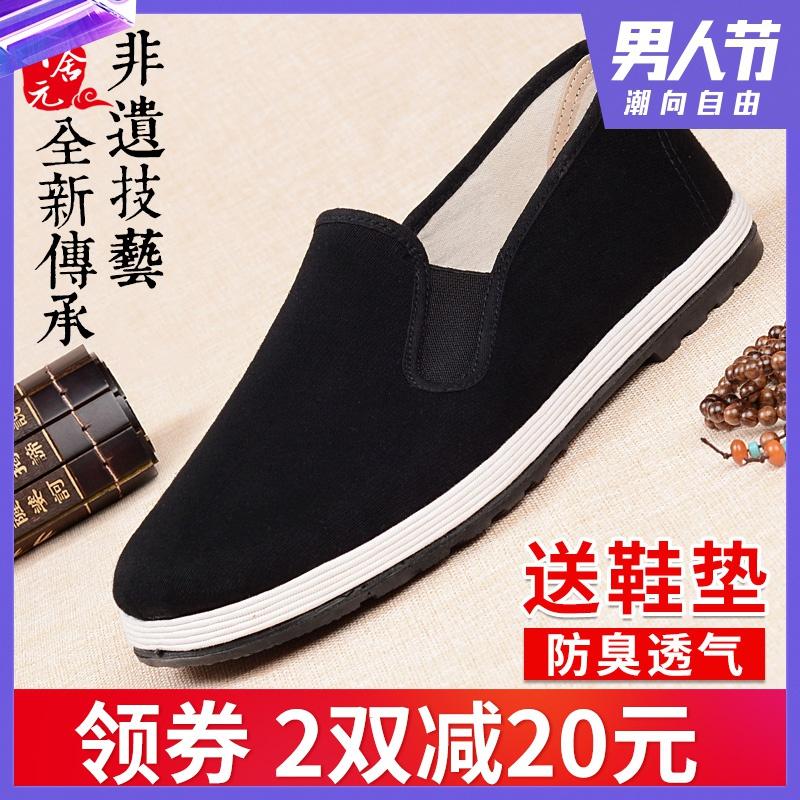 老北京手工千层底布鞋男夏季一脚蹬男士休闲鞋防臭透气牛筋底软底