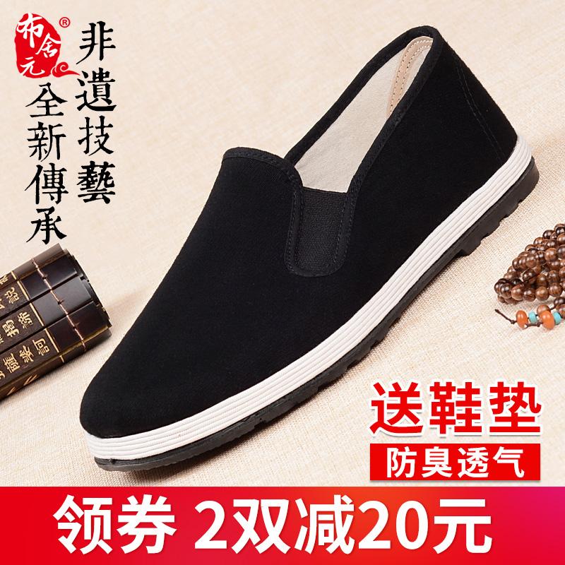 老北京手工千层底布鞋男冬季加绒棉鞋一脚蹬男士休闲鞋牛筋底软底
