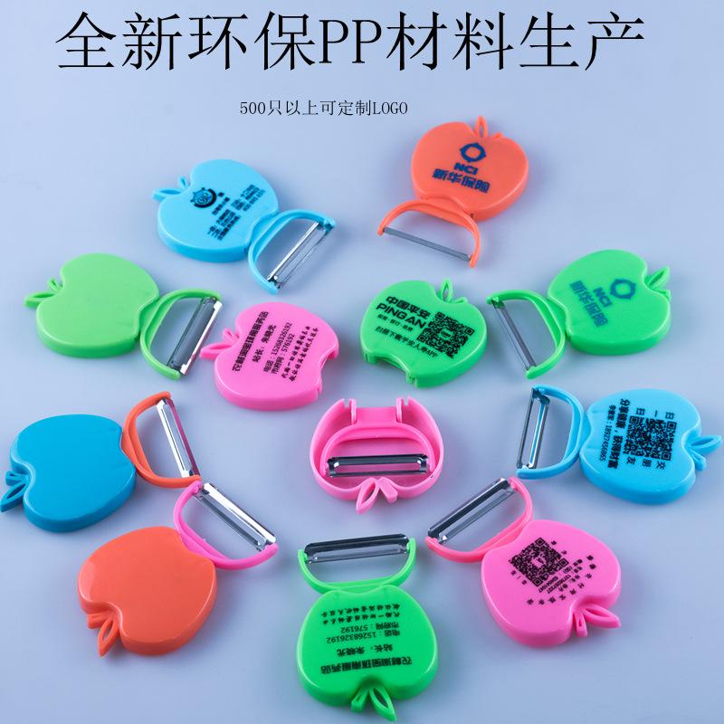中國代購 中國批發-ibuy99 ��������������� 可定制印刷LOGO二维码公司活动小礼品刮皮刀苹果型折叠削皮器刨子