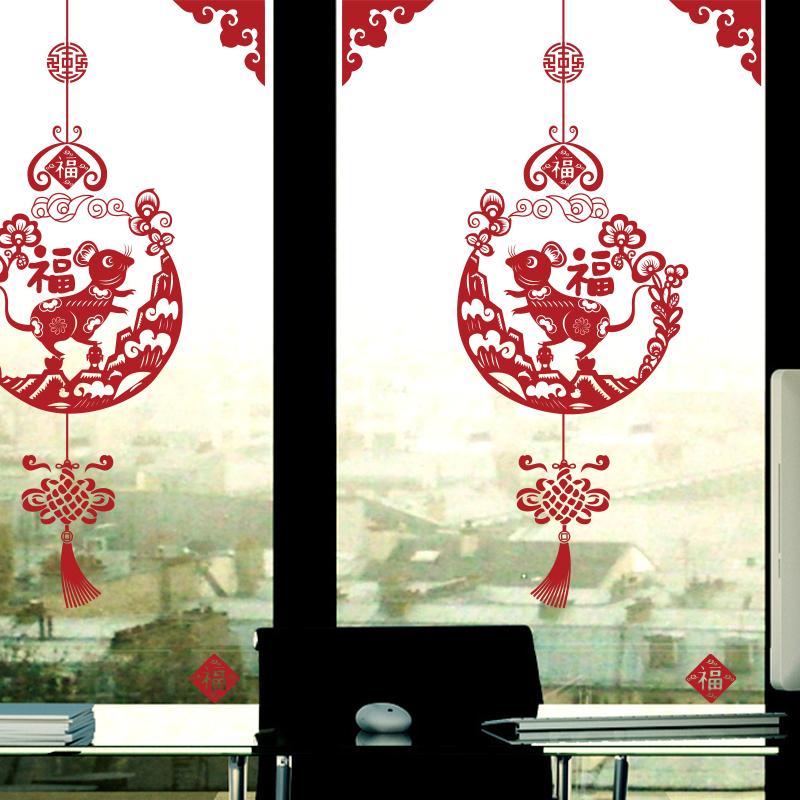 新年装饰静电贴店铺福字鼠春节主题橱窗玻璃门纸贴墙贴画窗花贴