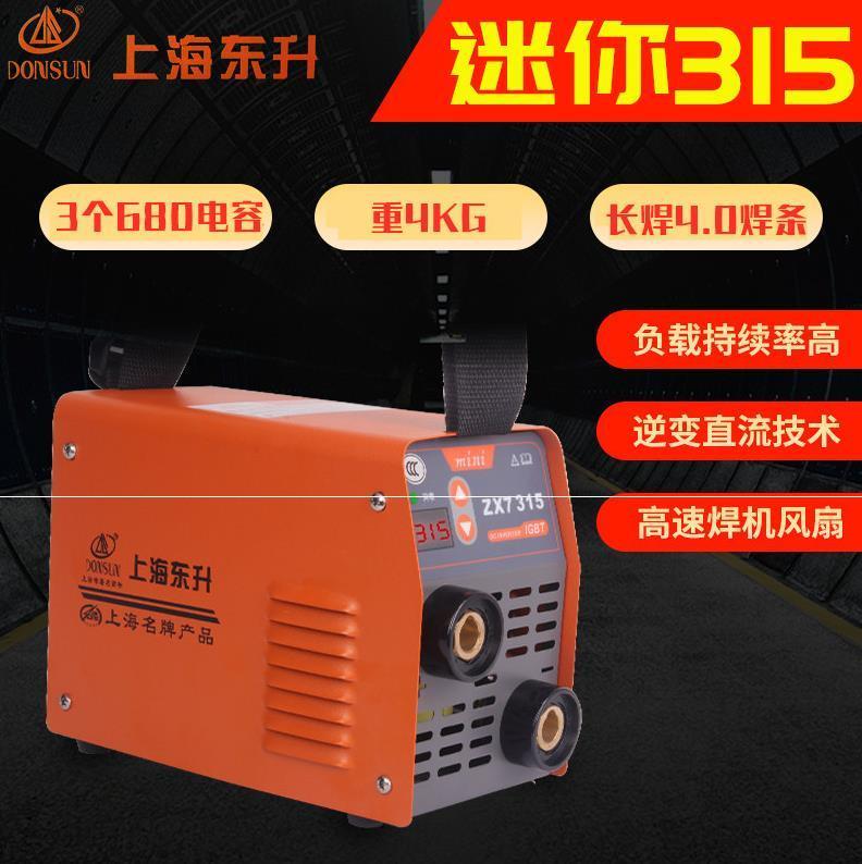 10-10新券电焊机220v380v两用200型250双电压家用小型迷你全铜直流工业级