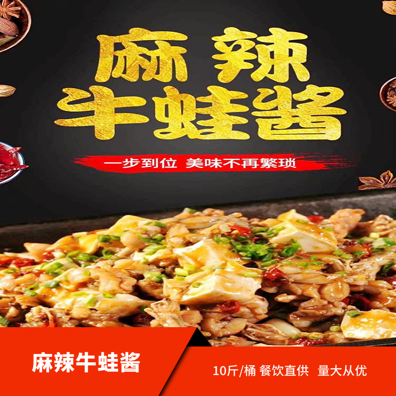 Spicy bullfrog sauce kitchen charcoal frog pot old town little Xia frog big man commercial 5kg package mail Guangdong Province