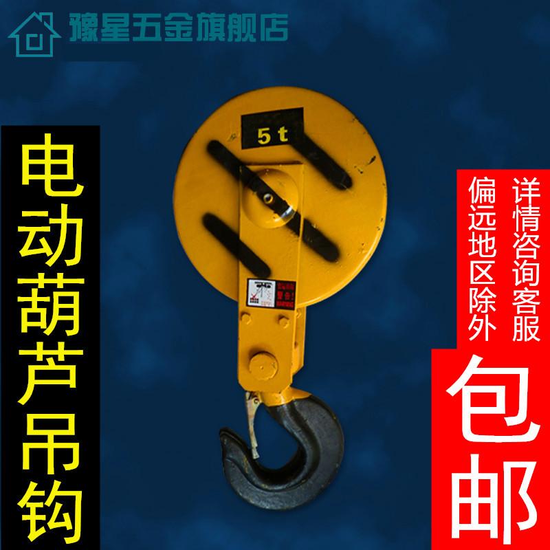 电动葫芦吊钩 起重吊钩  行车钩1T2T3T4T5T10T起重滑车滑轮