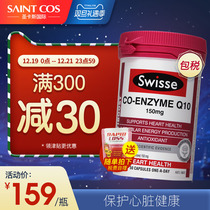 Swisse coenzyme Q10 high concentration soft capsule 50 capsules protect heart health products Australian import peace of mind Treasure