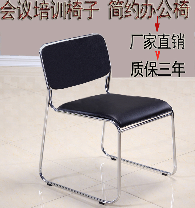 簡易辦公會議椅子簡約培訓椅實惠家用椅子培訓班桌椅加厚可疊放椅